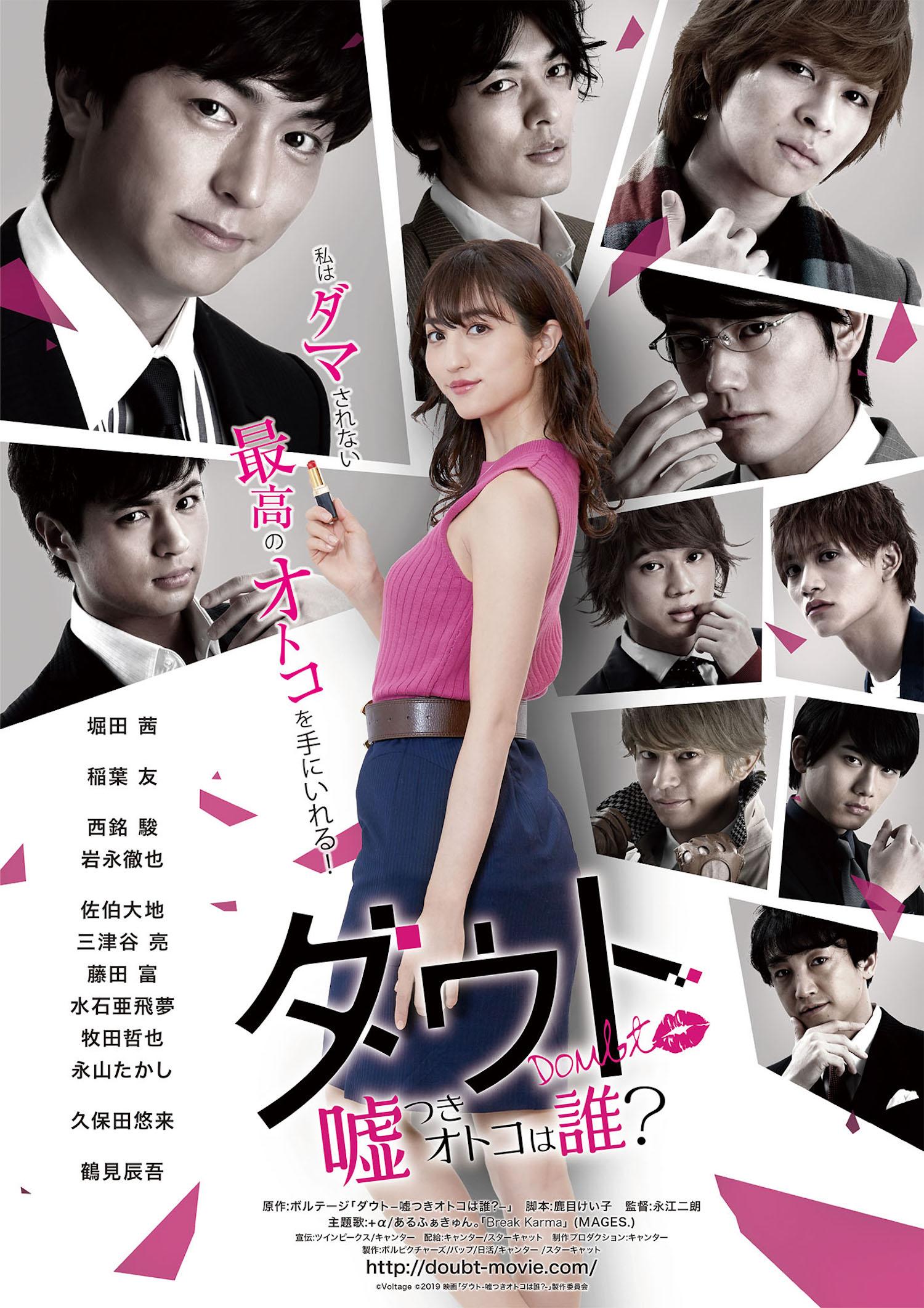 堀田茜、初主演映画『ダウト-嘘つきオトコは誰?-』