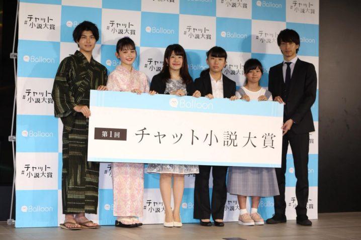 第一回チャット小説大賞・授賞式(2019年7月15日)