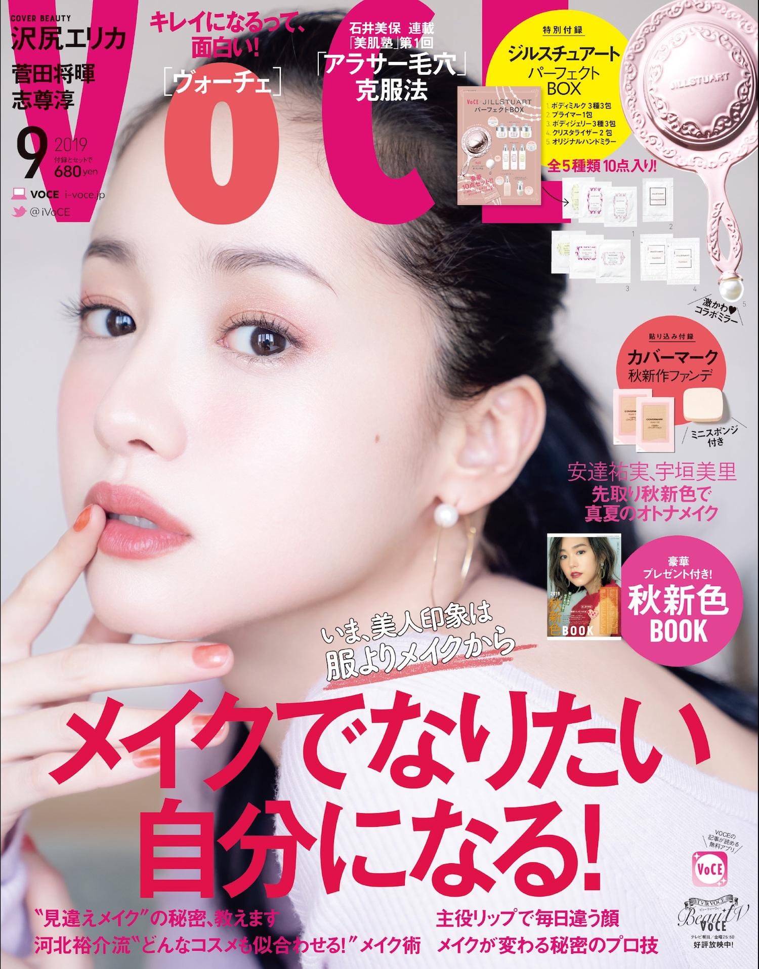 沢尻エリカ/「VOCE9月号」ジルスチュアートの付録つき「通常版」の表紙