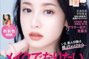 沢尻エリカ/「VOCE9月号」付録なし「増刊」の表紙