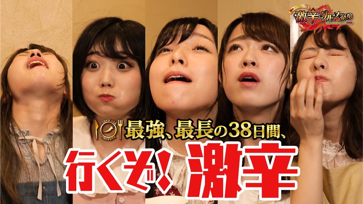 原宿発の五人組のアイドルグループ・神宿/グルメの祭典「激辛グルメ祭り2019 」TVCM