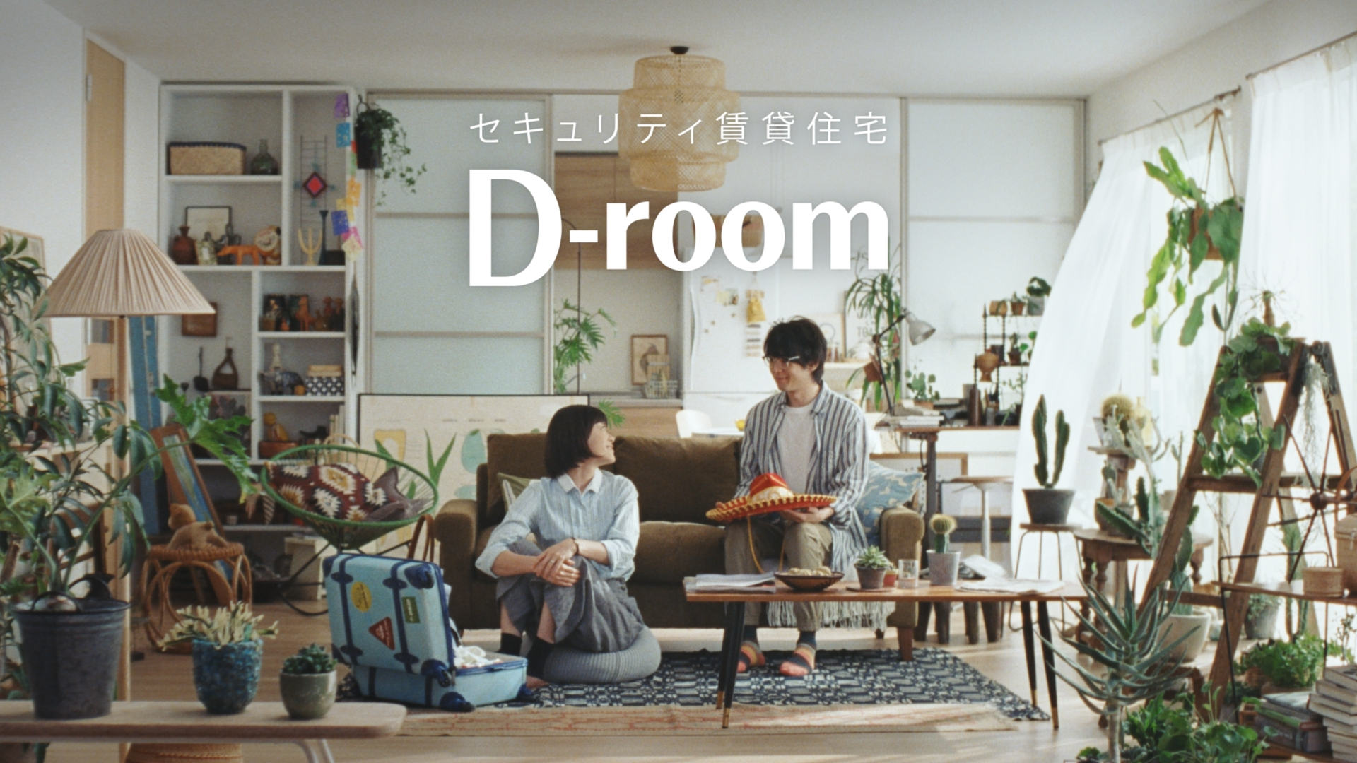 上野樹里/大和ハウス工業・D-room新CM ・「妻、出張中」篇