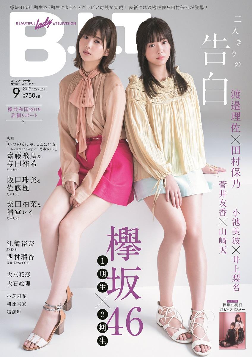 欅坂46・渡邉理佐&田村保乃が「B.L.T.9月号」ローソン・HMV版の表紙