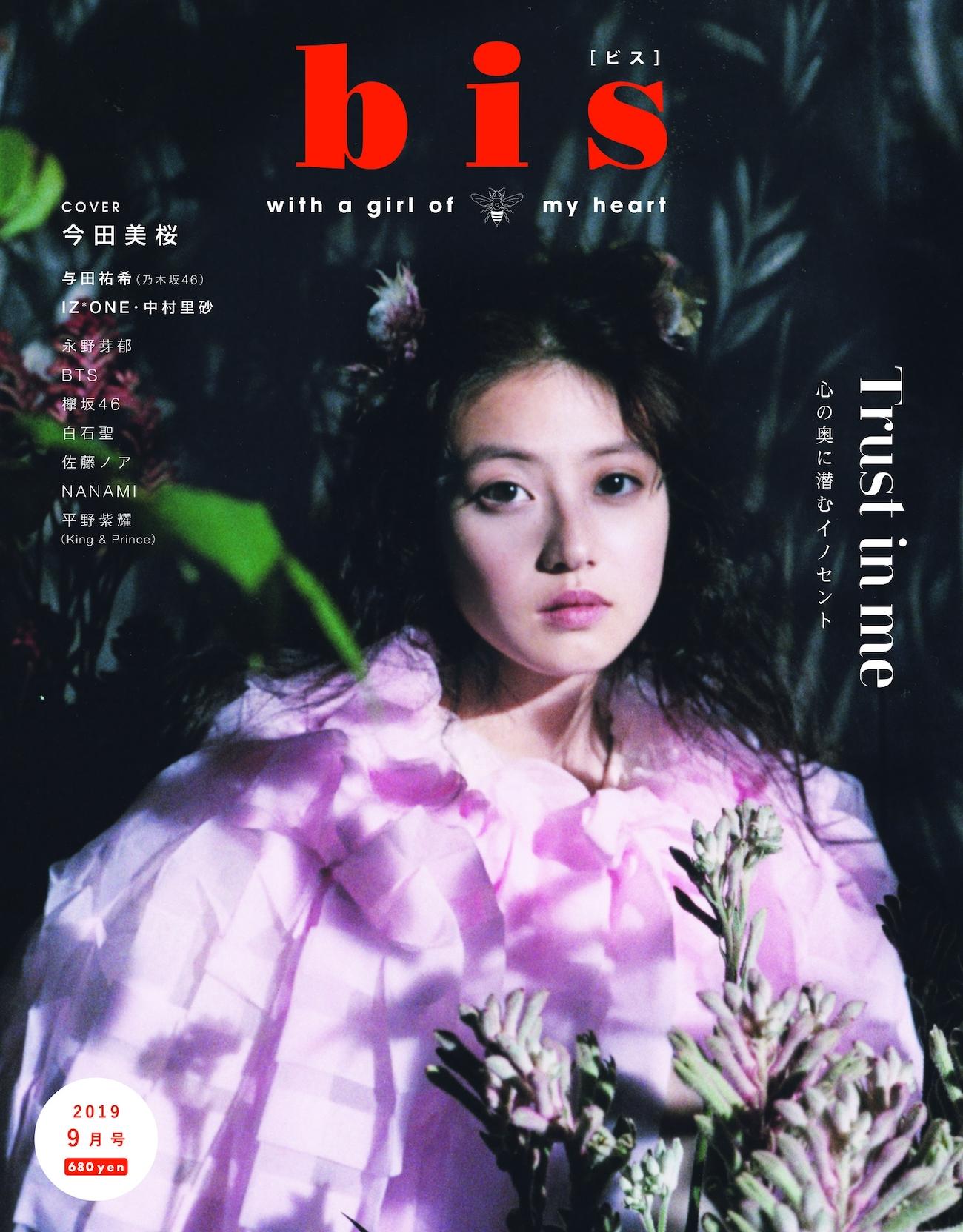 今田美桜/bis 表紙(9月号)