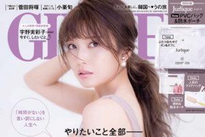 宇野 実彩子(うの みさこ)/「GINGER」表紙(9月号)