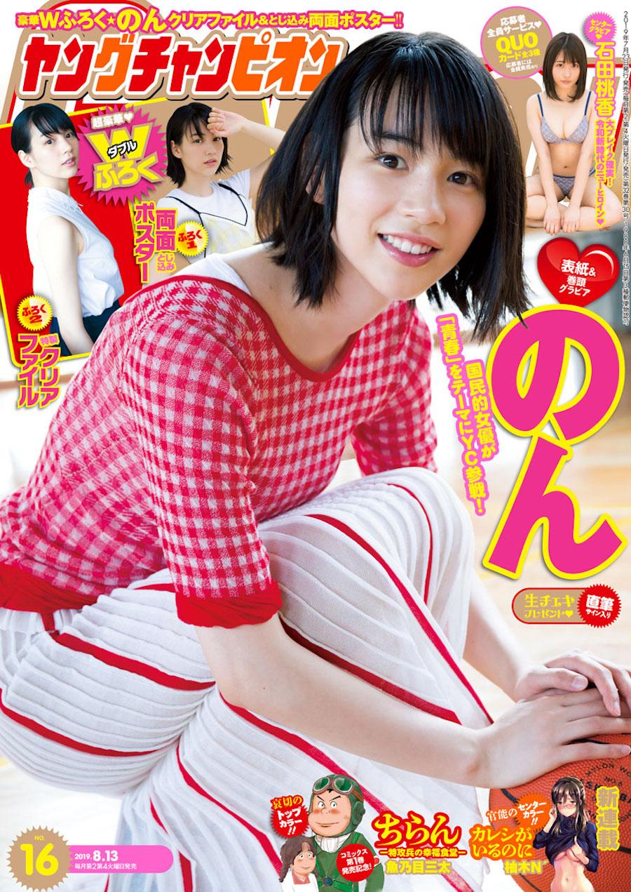 のん/ヤングチャンピオン16号表紙画像