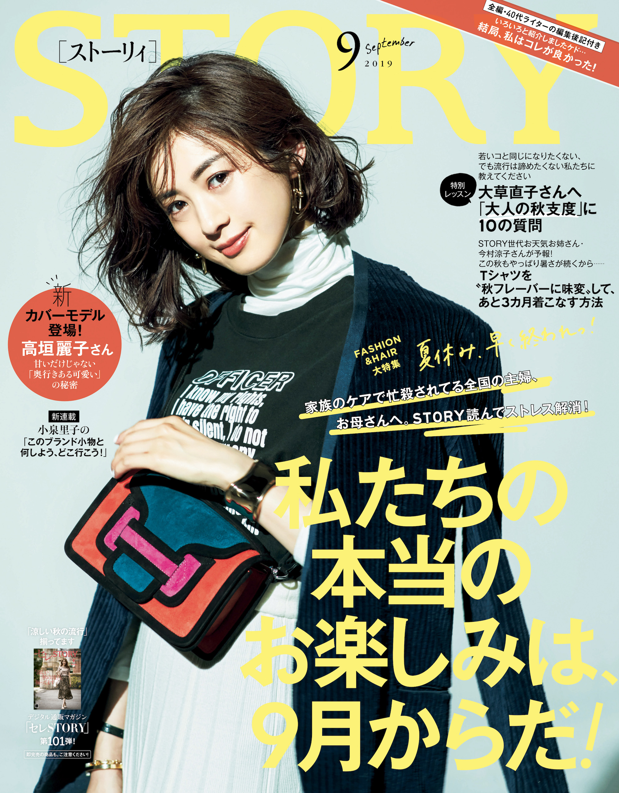 高垣麗子、雑誌「STORY」新カバーモデル