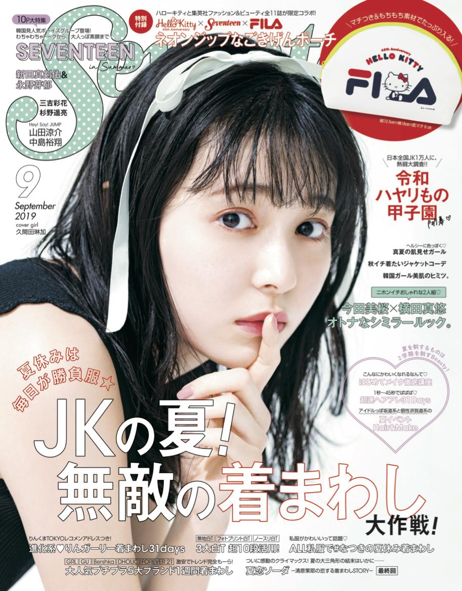 久間田琳加/「Seventeen」表紙 9月号(集英社)