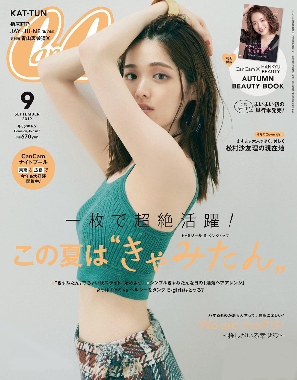 松村沙友理(乃木坂46)「CanCam」表紙
