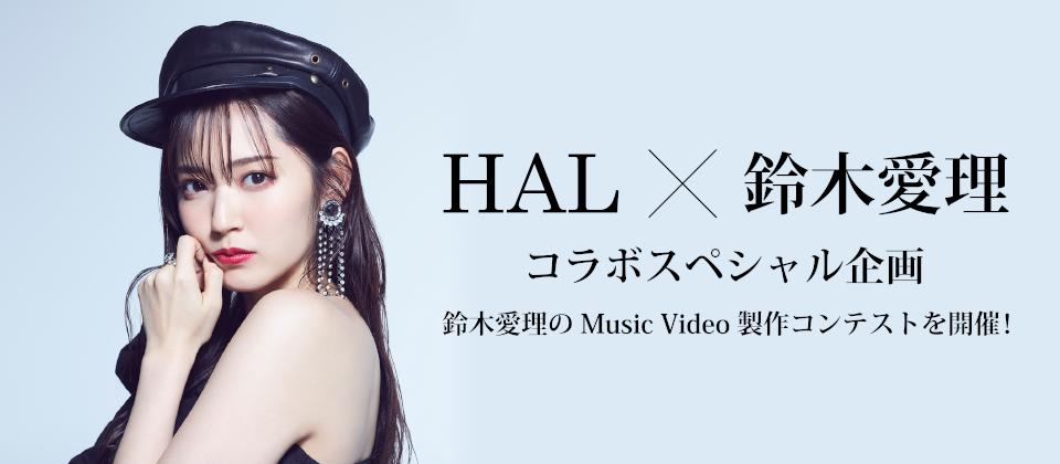 鈴木愛理のMusic Video製作コンテスト(専門学校HAL×鈴木愛理コラボスペシャル企画)