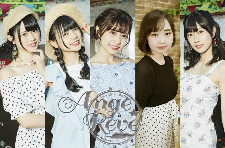 Ange☆Reve 左から水野結愛・吉橋亜理砂・佐々木璃花・原姫子・権田夏海