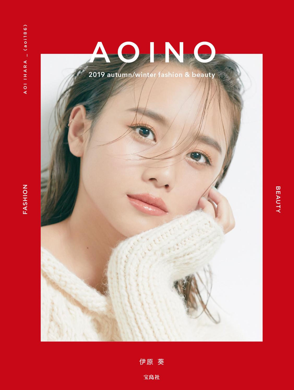 伊原葵 初のスタイルブック『AOINO 2019 autumn/winter fashion & beauty』