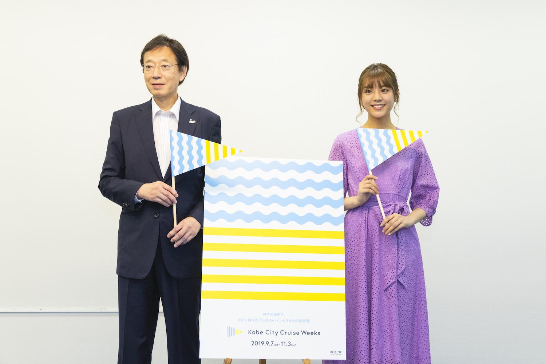 貴島明⽇⾹「Kobe City Cruise Weeks」 のアンバサダー