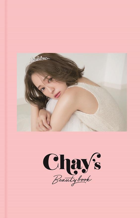 chay 、初のビューティブック『chay's BEAUTY BOOK』