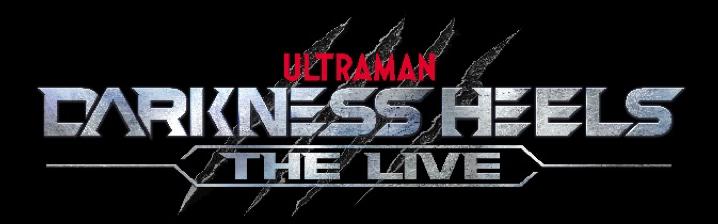 舞台『DARKNESS HEELS~THE LIVE~(ダークネスヒールズ ザ・ライブ)』