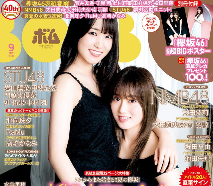 欅坂46 菅井友香&守屋茜、『ボム9月号』