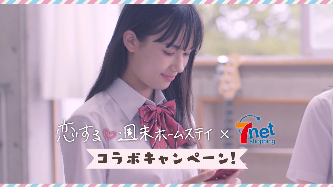 メドウズ舞良、「恋ステ×セブンネット コラボキャンペーン」