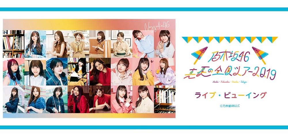 乃木坂46 真夏の全国ツアー2019 ライブ・ビューイング