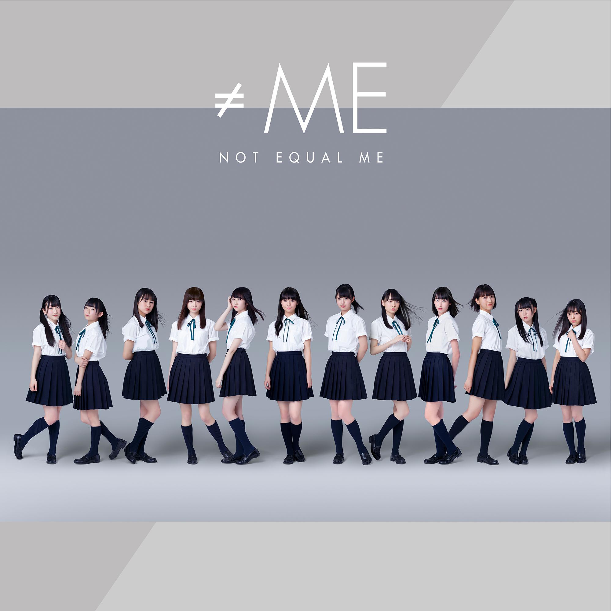 指原莉乃プロデュースの新アイドルグループ『≠ME』(読み:ノットイコールミー)