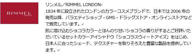 ロンドン発のコスメブランド・RIMMEL LONDON(リンメル)