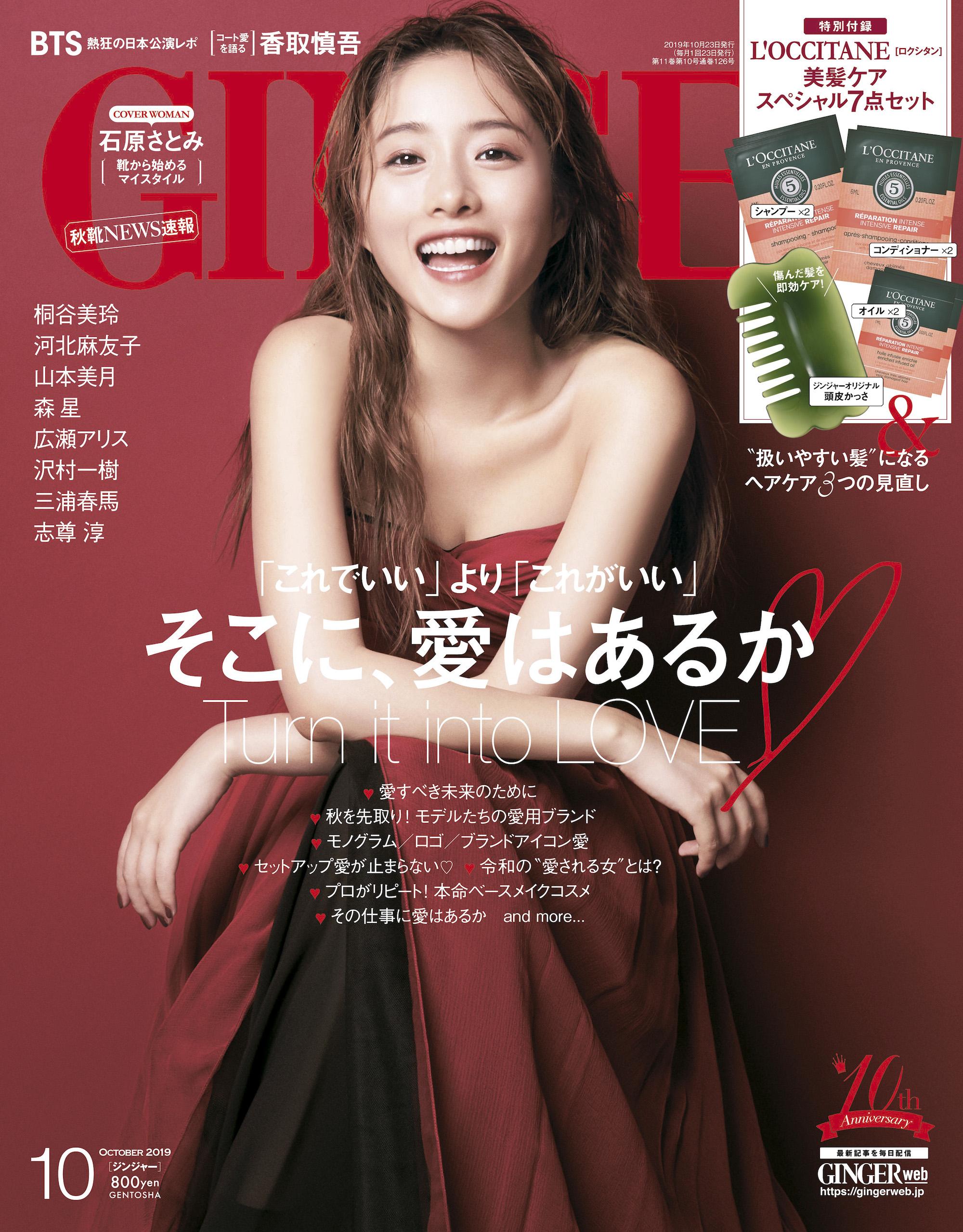 石原さとみ/GINGER表紙(2019年10月号)女優 actress