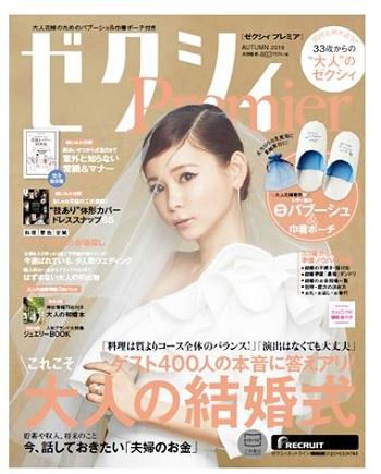 中川翔子 ウエディングドレス姿/『ゼクシィPremier (プレミア)』AUTUMN2019の表紙