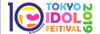 TOKYO IDOL FESTIVAL 2019(TIF)