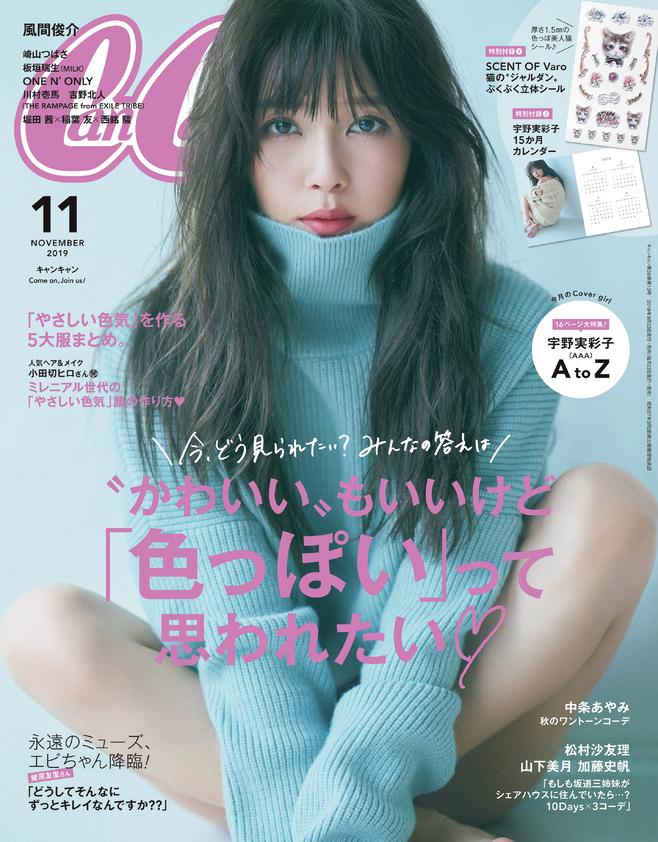 宇野 実彩子(うの みさこ)AAA/CanCam表紙