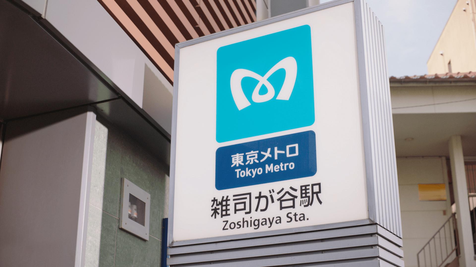 石原さとみ/東京メトロ「Find my Tokyo.」新CM「雑司が谷_ひと工夫が散りばめられた街」篇(2019年)