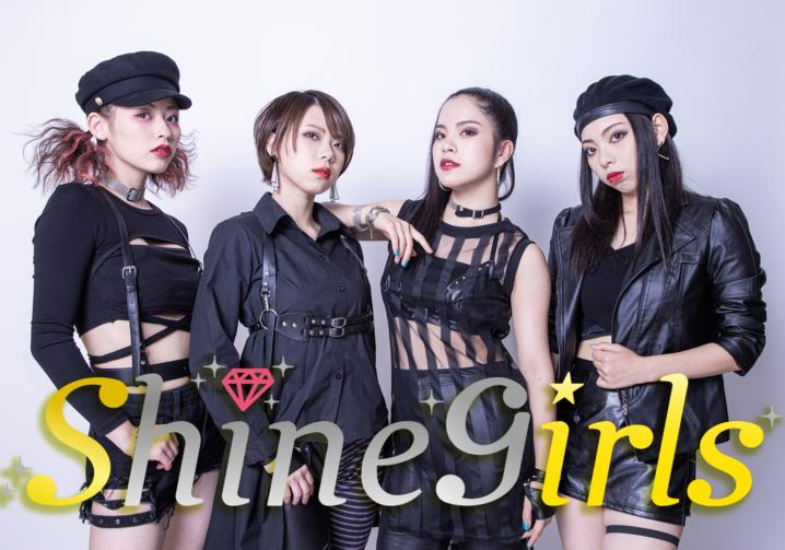 Shine girls(シャインガールズ)