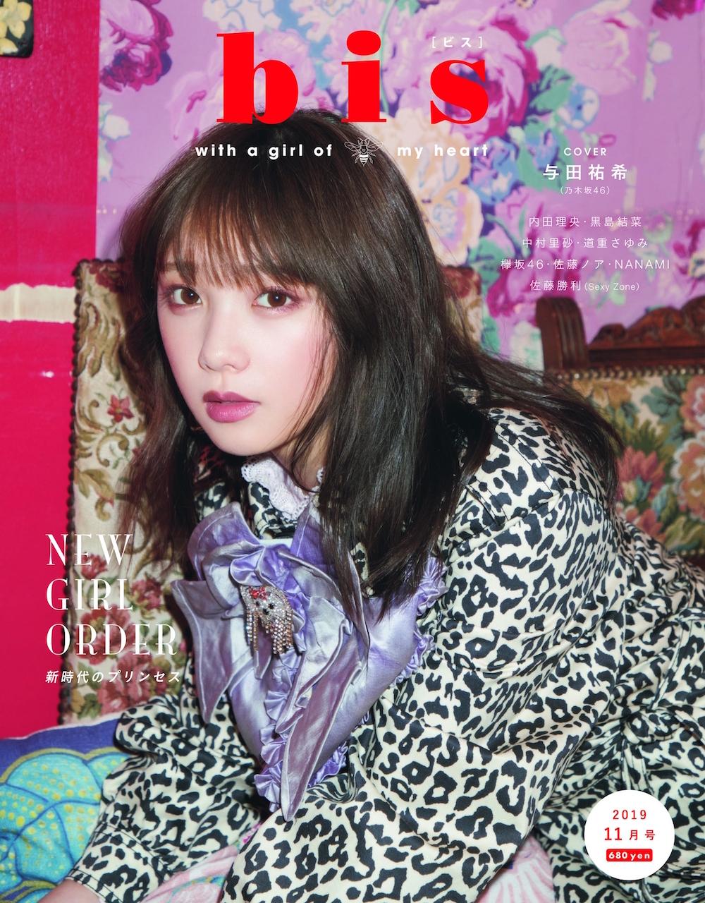 与田祐希(乃木坂46) 『bis』表紙 COVER