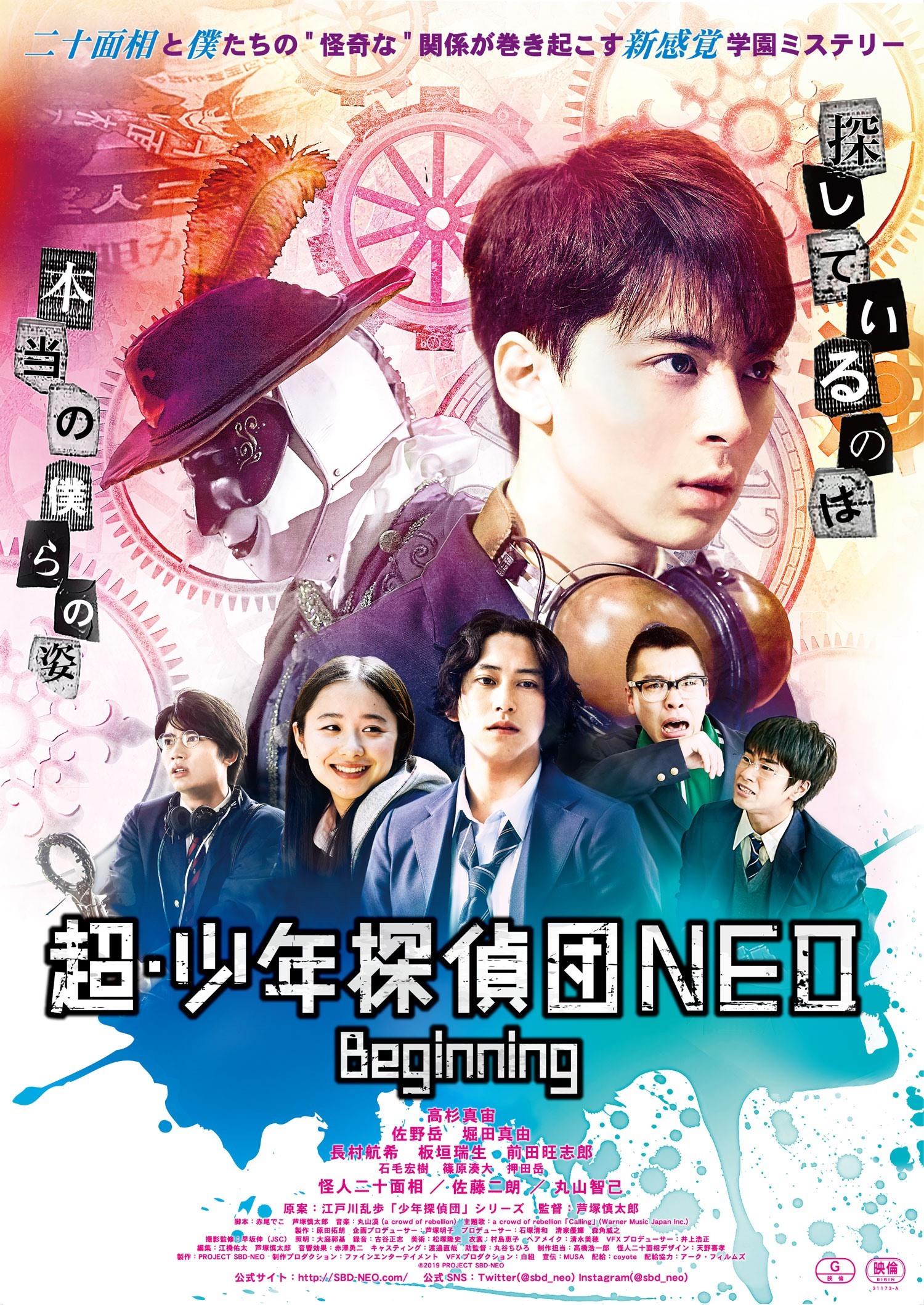 堀田真由、映画『超・少年探偵団 NEO-Beginning-』