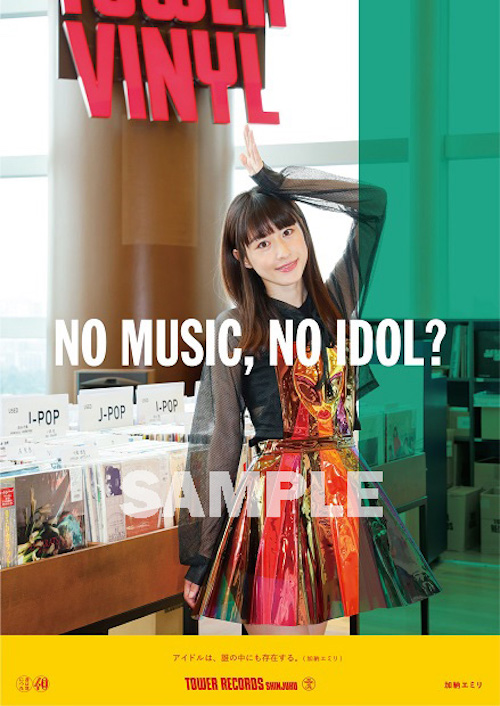 加納エミリ、タワーレコード新宿店始動のアイドル企画「NO MUSIC, NO IDOL?」ポスター