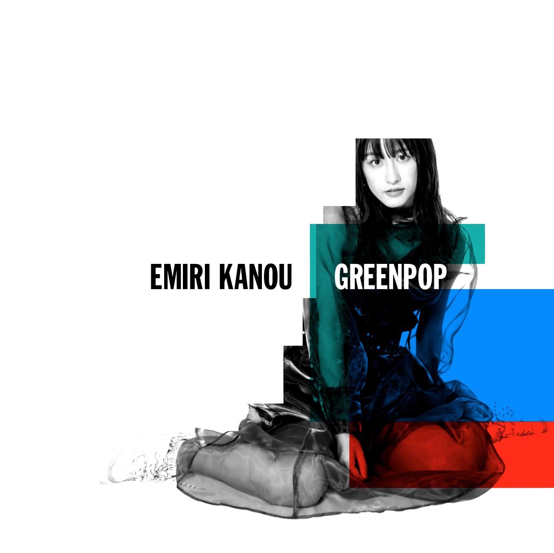 加納エミリ・GREENPOP