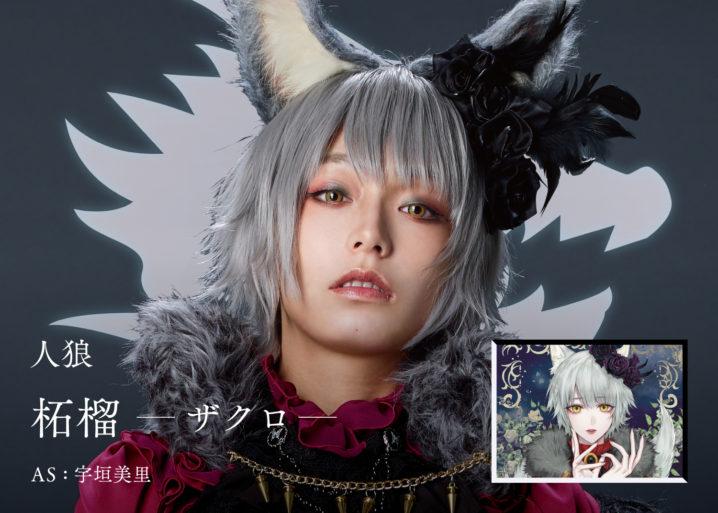 宇垣美里、KATE ハロウィン オリジナルキャラクター コスプレ披露!