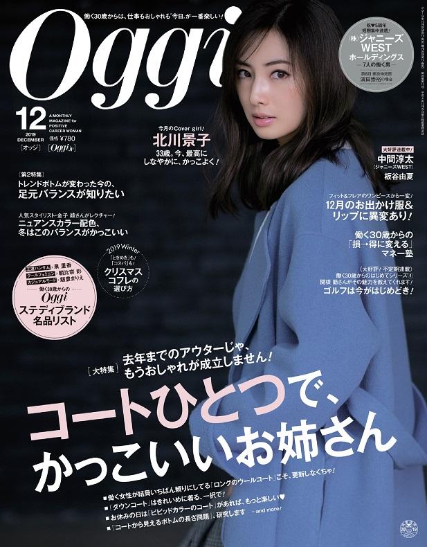 北川景子/「Oggi」表紙