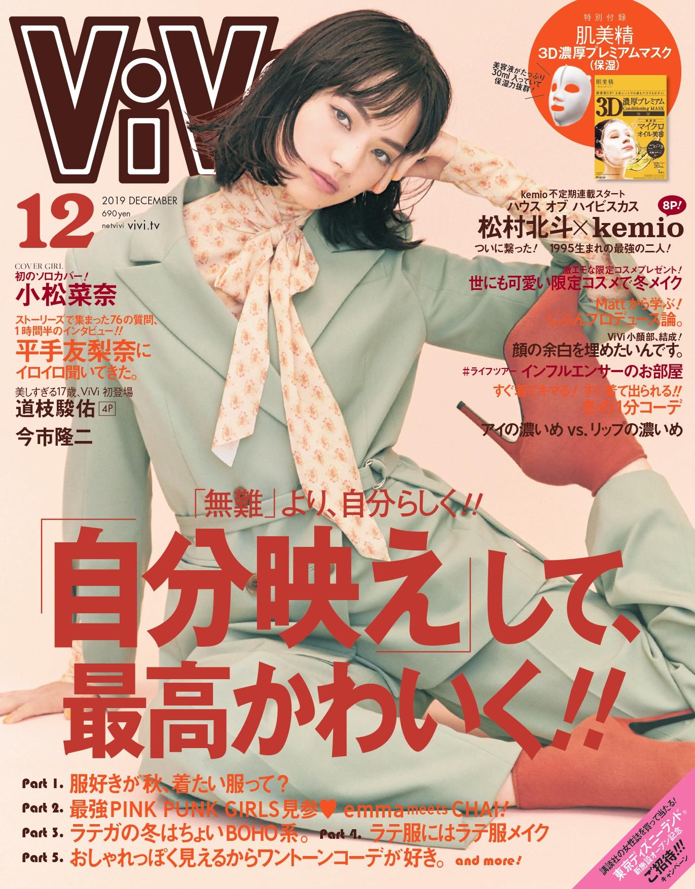 小松菜奈(こまつ なな)ViVi12 月号・表紙