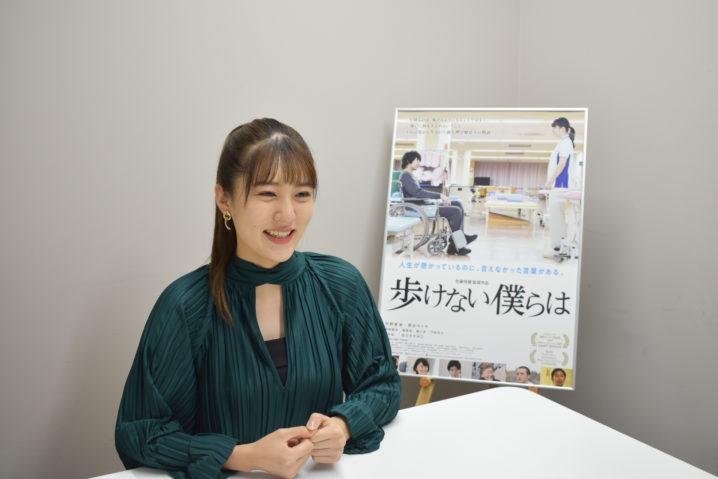 宇野愛海(c)映画『歩けない僕らは』