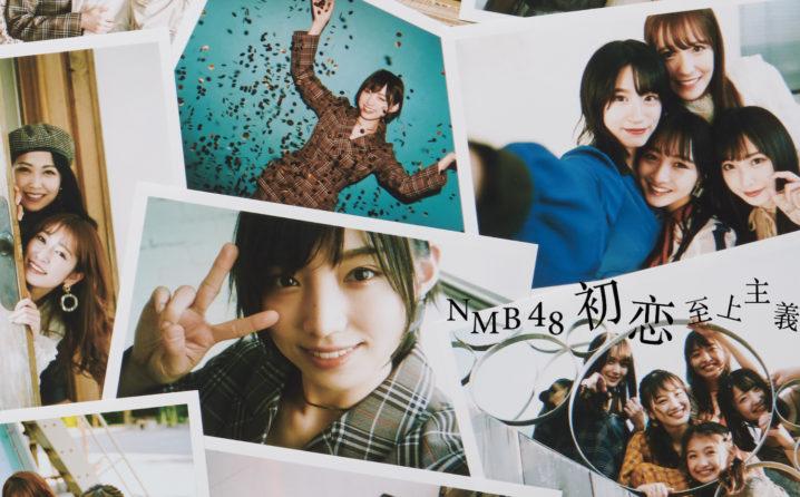 NMB48、太田夢莉の卒業シングル「初恋至上主義」