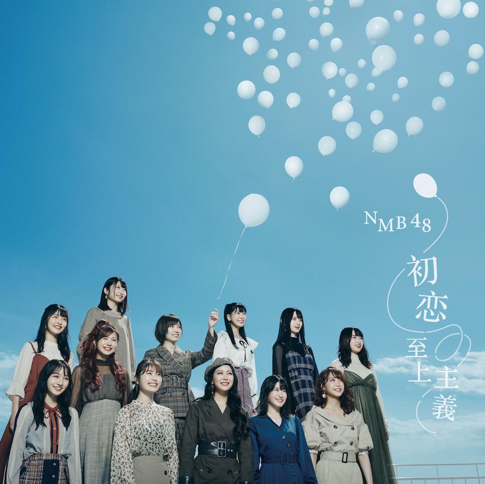 NMB48、22ndシングル「初恋至上主義」©NMB48