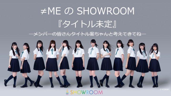 指原莉乃プロデュース「≠ME」、初のレギュラー番組がSHOWROOM