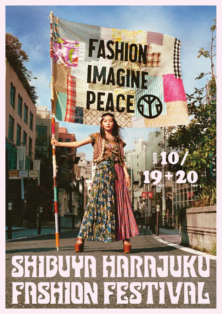久間田琳加 シブヤ ハラジュク ファッションフェスティバル・ポスター