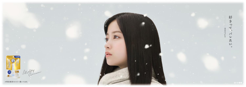 橋本環奈C1_好きって、バレたい。