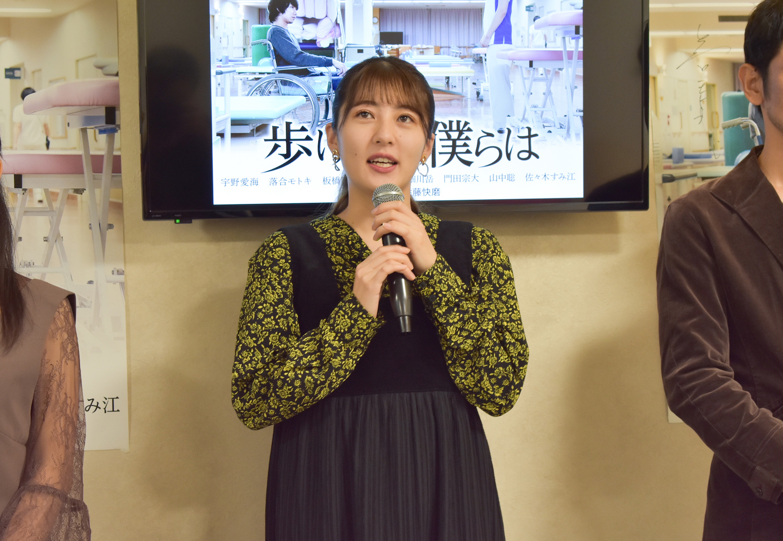 宇野愛海/映画『歩けない僕らは』記者会見(2019年11月9日)