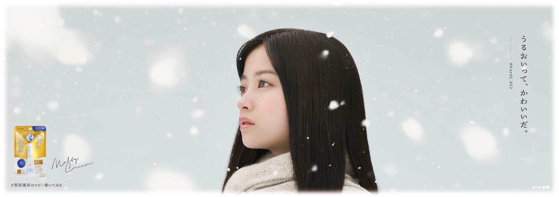 橋本環奈C2_うるおいって、かわいいだ。