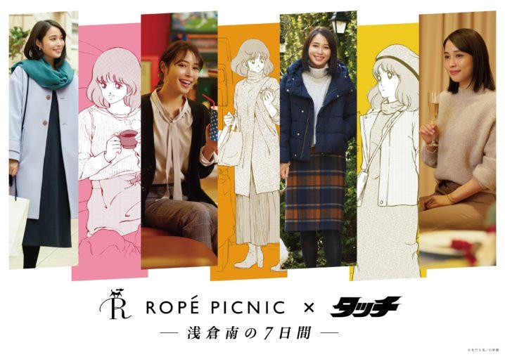 広瀬アリス「ロペピクニック × タッチ ー浅倉南の 7 日間ー」