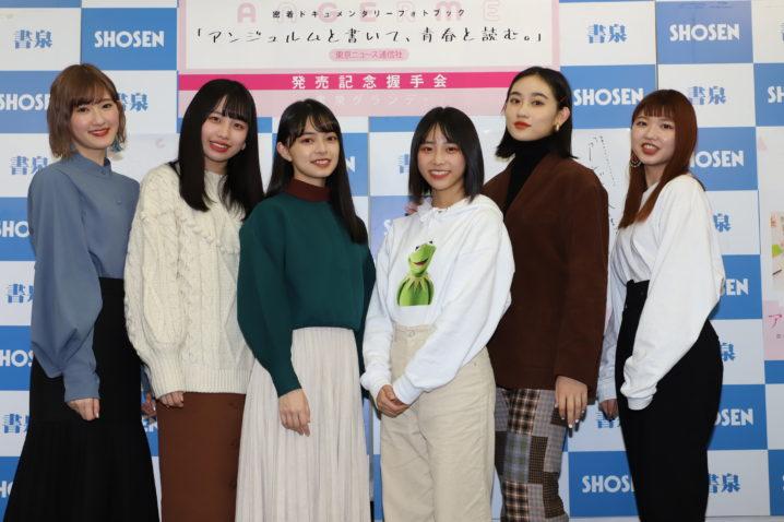 アンジュルム/密着ドキュメンタリーフォトブック「アンジュルムと書いて、 青春と読む。 」(東京ニュース通信社刊)発売記念イベントにて(2019年11月6日)