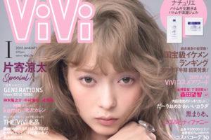 八木アリサ/ViVi 表紙2020年1月号