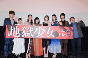 映画『地獄少女』公開記念舞台挨拶(2019年11月16日、東京・新宿バルト9にて)