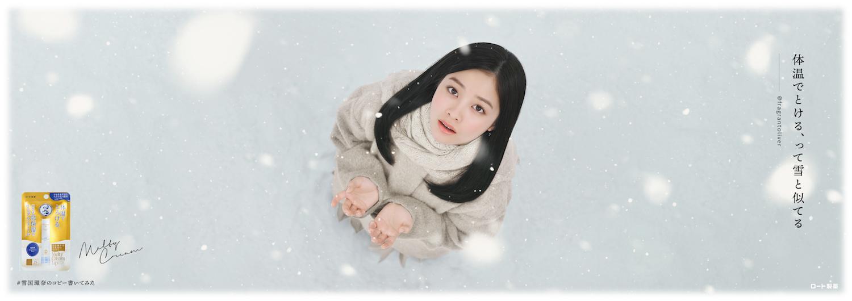 橋本環奈D1_体温でとける、って雪と似てる(橋本環奈賞)